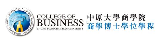 中原大學商學博士學位學程