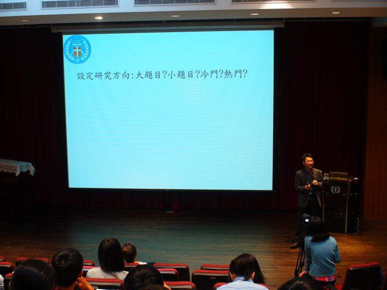 講座:如何投稿國際學術期刊