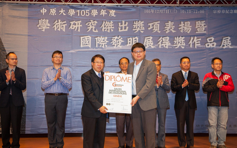 105學年度學術研究傑出獎項表揚暨國際發明展得獎作品展